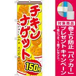 のぼり旗 チキンナゲット 内容:150円 (SNB-668) [プレゼント付]