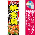 のぼり旗 焼き鳥 内容:一本100円~ (SNB-674) [プレゼント付]