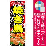 のぼり旗 焼き鳥 内容:一本120円~ (SNB-676) [プレゼント付]
