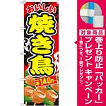 のぼり旗 焼き鳥 内容:一本140円~ (SNB-678) [プレゼント付]