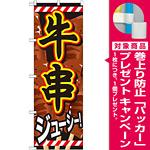 のぼり旗 牛串 内容:牛串 (SNB-684) [プレゼント付]