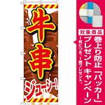 のぼり旗 牛串 内容:牛串 赤文字黒フチ (SNB-685) [プレゼント付]