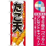 のぼり旗 内容:たこ天 とっても美味しい! (SNB-690) [プレゼント付]