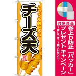 のぼり旗 内容:チーズ天 (SNB-692) [プレゼント付]