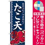 のぼり旗 内容:たこ天 厳選素材 (SNB-695) [プレゼント付]