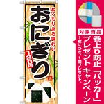 のぼり旗 おにぎり 内容:おにぎり120円 (SNB-700) [プレゼント付]