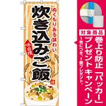 のぼり旗 内容:炊き込みご飯 (SNB-701) [プレゼント付]