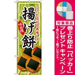 のぼり旗 揚げ餅 (SNB-705) [プレゼント付]