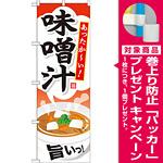 のぼり旗 内容:味噌汁 (SNB-707) [プレゼント付]