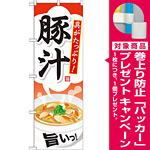 のぼり旗 内容:豚汁 (SNB-708) [プレゼント付]