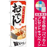 のぼり旗 内容:おでん (SNB-712) [プレゼント付]