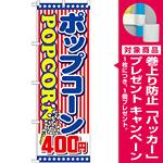のぼり旗 ポップコーン 内容:400円 (SNB-718) [プレゼント付]