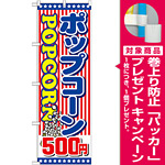 のぼり旗 ポップコーン 内容:500円 (SNB-720) [プレゼント付]