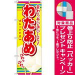 のぼり旗 内容:わたあめ (SNB-724) [プレゼント付]