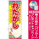 のぼり旗 内容:わたがし (SNB-725) [プレゼント付]