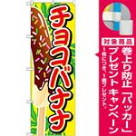 のぼり旗 チョコバナナ イラスト大 (SNB-727) [プレゼント付]