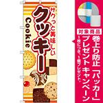 のぼり旗 内容:クッキー (SNB-731) [プレゼント付]