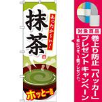 のぼり旗 抹茶 ホッと一息(SNB-734) [プレゼント付]