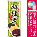 のぼり旗 味自慢 おはぎ 上品な甘さ イラスト (SNB-736) [プレゼント付]