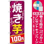 のぼり旗 焼き芋 内容:100円 (SNB-739) [プレゼント付]
