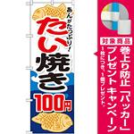 のぼり旗 たい焼き 内容:100円 (SNB-743) [プレゼント付]