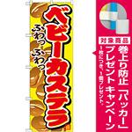 のぼり旗 ベビーカステラ (SNB-746) [プレゼント付]