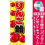 のぼり旗 りんご飴 イラスト (SNB-748) [プレゼント付]