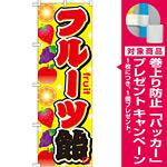 のぼり旗 フルーツ飴 (SNB-749) [プレゼント付]