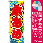 のぼり旗 水あめ (SNB-750) [プレゼント付]