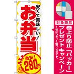 のぼり旗 お弁当 内容:280円 (SNB-760) [プレゼント付]