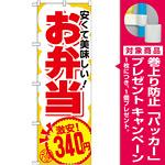 のぼり旗 お弁当 内容:340円 (SNB-764) [プレゼント付]