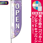 Rのぼり 棒袋仕様 オープン カラー:パープル 3077 [プレゼント付]