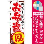 のぼり旗 お弁当 内容:450円 (SNB-770) [プレゼント付]