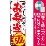 のぼり旗 お弁当 内容:500円 (SNB-772) [プレゼント付]