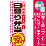 のぼり旗 日替り弁当 内容:360円 (SNB-780) [プレゼント付]