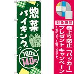 のぼり旗 惣菜バイキング100g 内容:140円 (SNB-790) [プレゼント付]