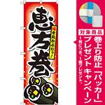のぼり旗 恵方巻 福を丸かぶりっ (SNB-799) [プレゼント付]