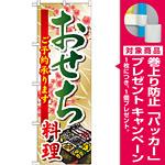 のぼり旗 おせち料理 (SNB-804) [プレゼント付]