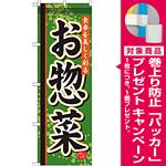 のぼり旗 お惣菜 食卓を美しく彩る (SNB-806) [プレゼント付]