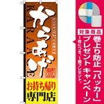 のぼり旗 からあげ 内容:お持ち帰り専門店 (SNB-809) [プレゼント付]