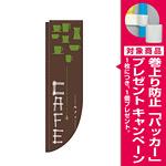 Rのぼり 棒袋仕様 カフェ 様々なカップデザイン (3081) [プレゼント付]