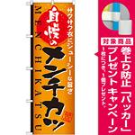 のぼり旗 自慢のメンチカツ (SNB-810) [プレゼント付]