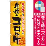 のぼり旗 自慢のコロッケ (SNB-812) [プレゼント付]