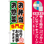 のぼり旗 お弁当お惣菜専門店 (SNB-815) [プレゼント付]