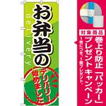 のぼり旗 お弁当のデリバリー (SNB-816) [プレゼント付]