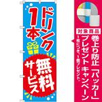 のぼり旗 ドリンク1本無料サービス (SNB-818) [プレゼント付]