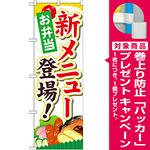のぼり旗 内容:お弁当新メニュー登場 (SNB-826) [プレゼント付]