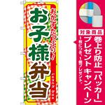 のぼり旗 お子様弁当 (SNB-827) [プレゼント付]