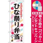 弁当のぼり旗 内容:ひな祭り弁当 (SNB-834) [プレゼント付]