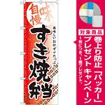 弁当のぼり旗 内容:すき焼弁当 (SNB-839) [プレゼント付]